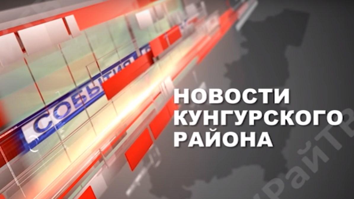 КРай-ТВ: передача от 17 апреля 2018. ИА Кунгурское районное информационное агентство 12+