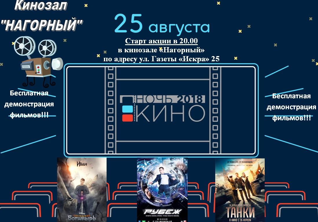 25августа Кунгур присоединится ввсероссийской акции «НОЧЬ КИНО-2018»